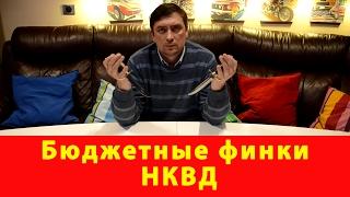 """Бюджетные финки НКВД. Компания """"Русский булат"""". Нож НКВД"""
