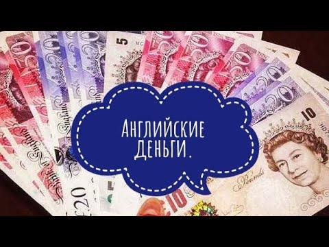 Англия. Английские деньги - фунты и пенсы.
