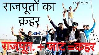 Rajput , GujJAr or jato ki लड़ाई ! Amit Bhadana ! Round 2 Hell