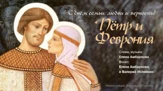 Песня 'Пётр и Феврония'