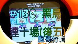 [Pokemon Tretta ULTIMATE Z1 Ver.Zygarde] 黑伊裴Y鳥 連十場(後五)