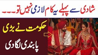 PM Imran Khan Govt Issued Big Order About Marriage in Pakistan