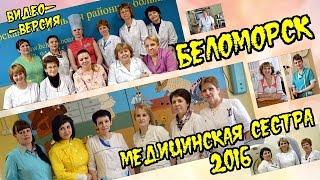 БЕЛОМОРСК. МЕДИЦИНСКАЯ СЕСТРА - 2016.(В преддверии праздника Дня Медицинской сестры, мы провели в нашей больнице фото-флешмоб