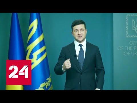 Давос: Зеленский пообещал инвесторам няню, а Меркель предостерегла от конфликтов - Россия 24