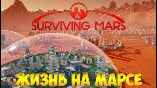 ПЕРВЫЙ ВЗГЛЯД. МУТИМ ЖИЗНЬ НА МАРСЕ - Surviving Mars #1