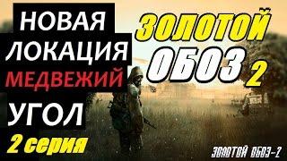 Сталкер ЗОЛОТОЙ ОБОЗ 2 - МУХОМОРЫ - 2 серия