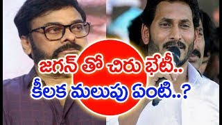 Megastar Chiranjeevi And Ram Charan All Set To Meet AP CM Jagan At Camp Office