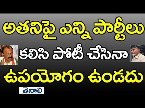 AP Next CM | Tenali Public Comments On Kutami Party In AP | TDP And Congress | PDTV News