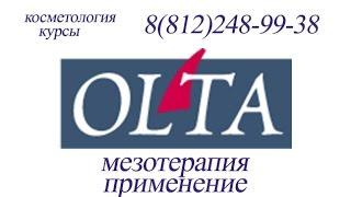 курсы по мезотерапии 7 область применения мезотерапии ОЛТА ☎ 8812248 99 38  курсы по мезотерапии смо