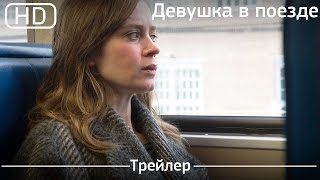 Девушка в поезде (The Girl on the Train) 2016. Трейлер [1080p]