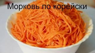 Рецепт салат Морковь по-корейски