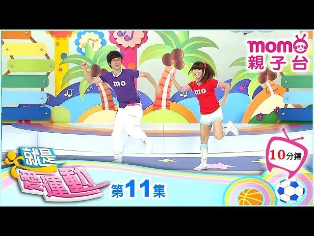 就是愛運動【動感延伸運動】| 唱跳【Hey Super Baby】| 第11集 | 跟著海苔哥哥與泡芙姐姐一起動動身體 | momo親子台【官方HD完整版】S1 EP 11