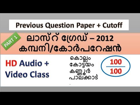 Last Grade - Company Corporation Previous Question Paper Gurukulam Psc Coaching Classes