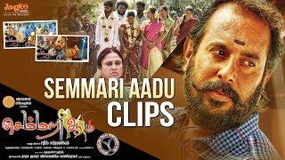 Semmari Aadu Clips | Sathish Subramaniam | Renjith Vasudev