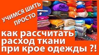 как рассчитать расход ткани при крое одежды(мой личный e-mail - ttimofeyeva@yandex.com ЗАХОДИТЕ НА МОИ САЙТЫ: http://dvd.modavideo.com/ http://www.detikrasivo.ru/wppage/7-2/ ..., 2014-08-13T17:12:38.000Z)