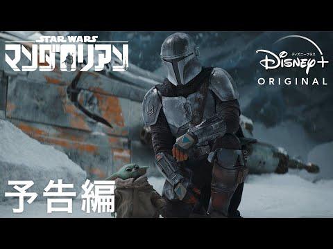 画像2: マンダロリアン シーズン2 | 予告編 (字幕版) | Disney+ (ディズニープラス) nam04.safelinks.protection.outlook.com