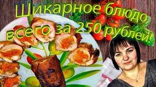 Шикарное блюдо всего за 250 рублей! Фаршированное бедро индейки в духовке.