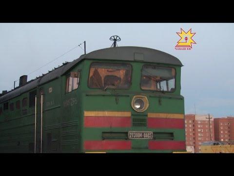 «Новое расписание поезда»