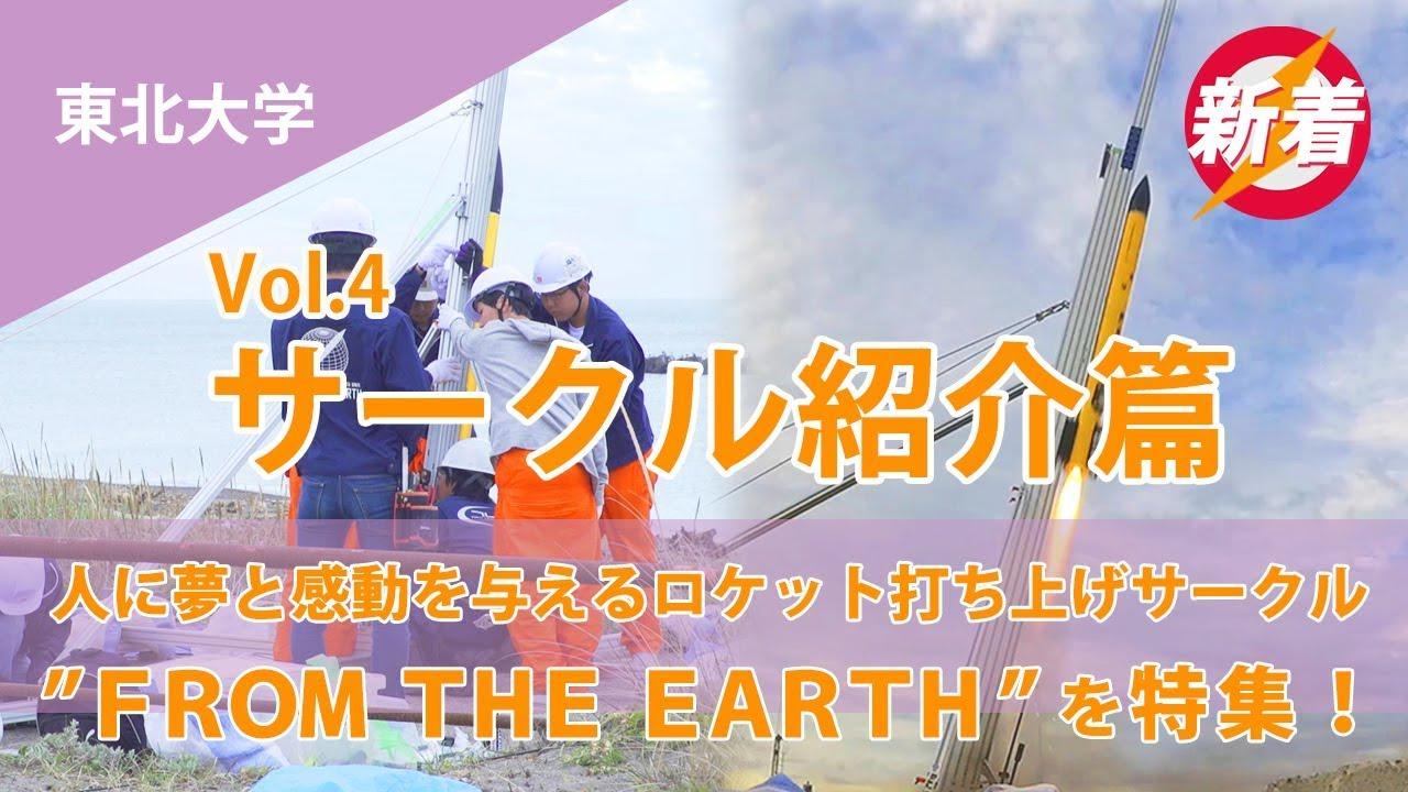 新着動画/東北大学のサークル「FROM THE EARTH」に密着!(ぶらり大学探訪)