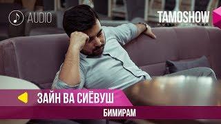 Аудио: Зайн ва Сиёвуш - Бимирам / Zayn feat. Siyovush - Bimiram (2018)