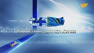 Документальный фильм «Дух Астаны - дух Хельсинки»