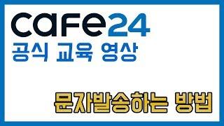 《 카페24 공식 교육영상 》 문자발송하는 방법