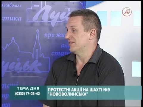 UA: ВОЛИНЬ: Протестні акції на шахті №9