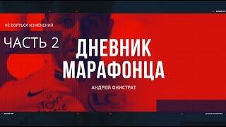 Дневник Марафонца   Часть 2. Директор Яндекса. Электрический мерседес