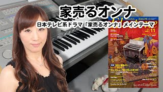 月刊エレクトーン2016年11月号 家売るオンナ 日本テレビ系ドラマ「家売...