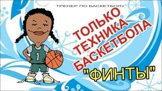 баскетбол, 17, уроки баскетбола, нападение, атака с мячом, как атаковать с мячом, обыграть всех,
