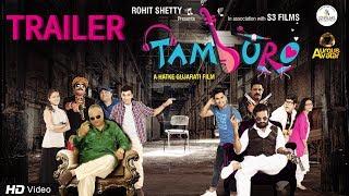 Tamburo | Official Trailer | 2017 Gujarati Film | Manoj Joshi | Pratik Gandhi | Janki B | Hemang D