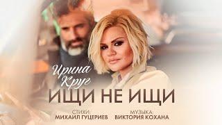 Ирина Круг - Ищи не ищи (Official video)