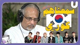 !ردة فعل الجيل الكبير على الأغاني الكورية