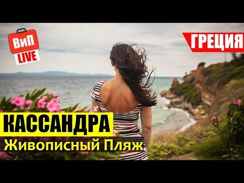 Пляж на Кассандре | Греция, подводная съемка, цены в кафе, бухта, искупались, теплое море, 2019