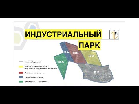 Индустриальный парк в Павлограде. Проблемы и перспективы. Newkraine 19