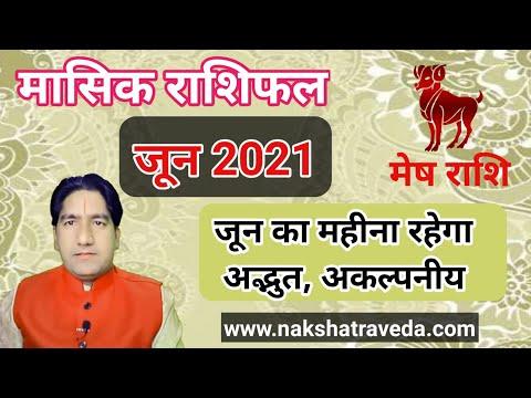 मेष राशि जून 2021 | Mesh Rashi June 2021 | Aries June 2021 Horoscope By Nakshatraveda.com