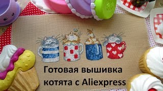 Вышивка крестом. Готовая работа : котята в чашках с Aliexpress