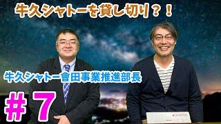 TSUKUBA - CAMPFIRE (キャンプファイヤー) #7(produced by CTV)