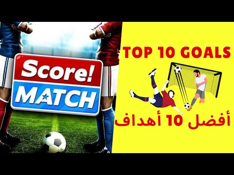Score Match Top 10 Goals 2020 ( Best Soccer/football Game For Android) - أفضل أهداف سكور ماتش