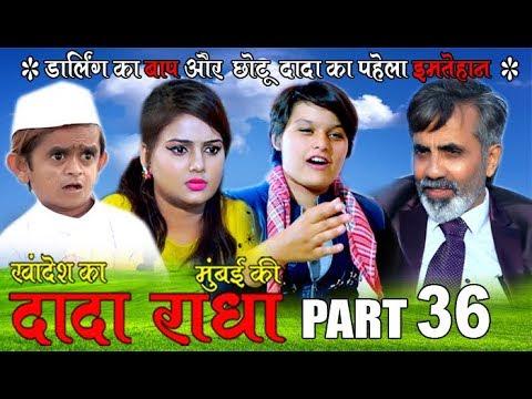 Khandesh ka DADA part 36