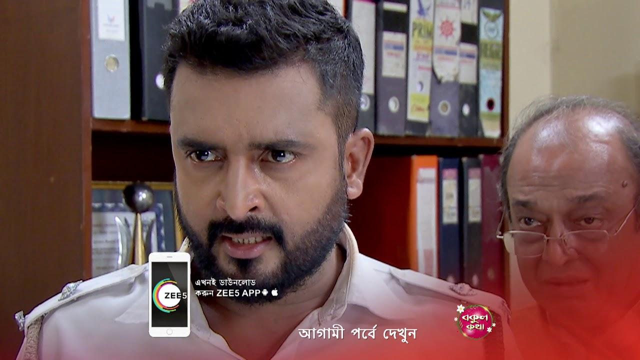 Bokul Kotha - Spoiler Alert - 2 June 2019 - Watch Full Episode On ZEE5 -  Episode 464