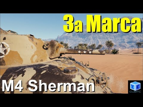 World Of Tanks Español: 3a Marca M4 Sherman!