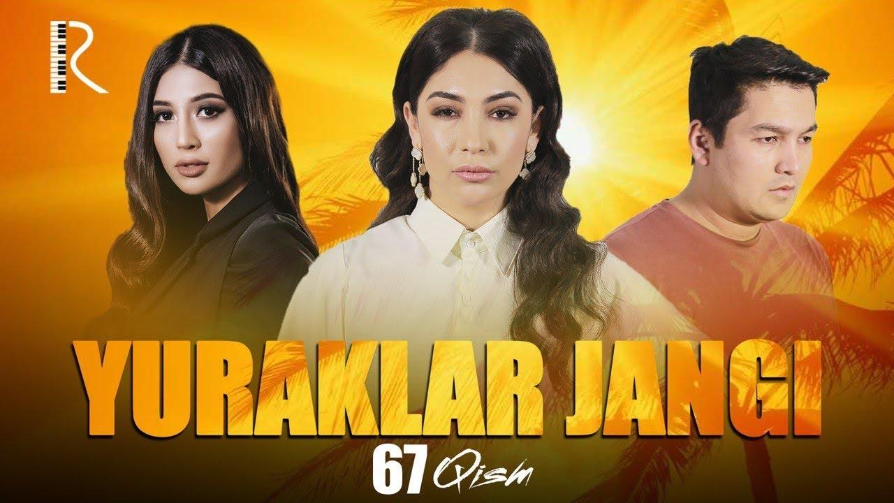 Yuraklar jangi (o'zbek serial) | Юраклар жанги (узбек сериал) 67-qism