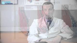 видео лечение геморроя без боли