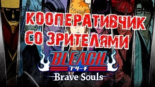 Bleach Brave Souls Играем со зрителями 42