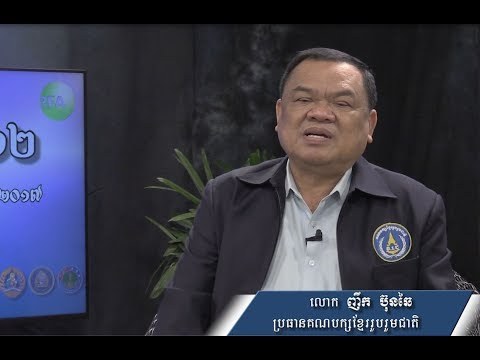Interview With Khmer National United Party
