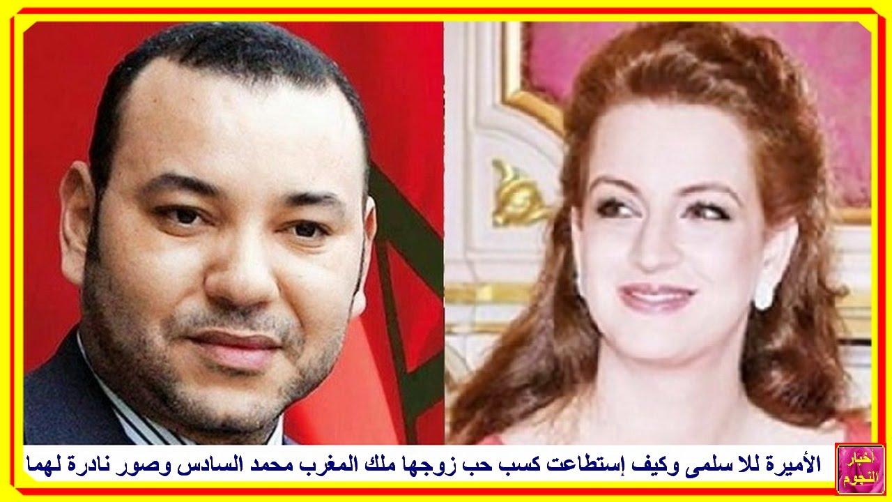 الأميرة للا سلمى وكيف إستطاعت كسب حب زوجها ملك المغرب محمد السادس وصور نادرة لهما
