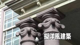 歴史紀行・近代化遺産08・擬洋風建築Ⅲ(大手会館).m2ts