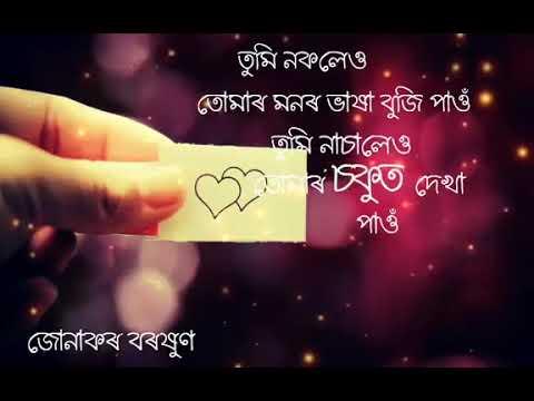 Assamese Poem......