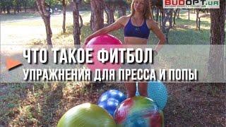 Как выбрать фитбол - мяч для фитнеса, беременных, грудничков